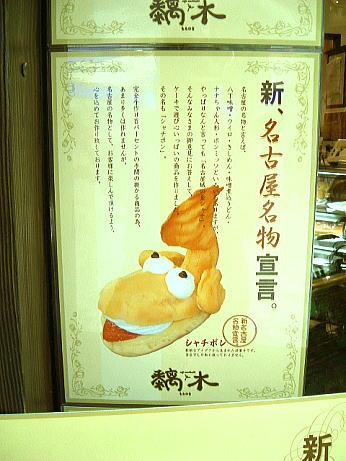 Meibutsu_1