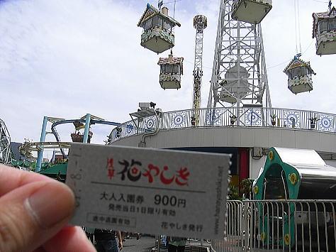 0801hanayashiki1_1