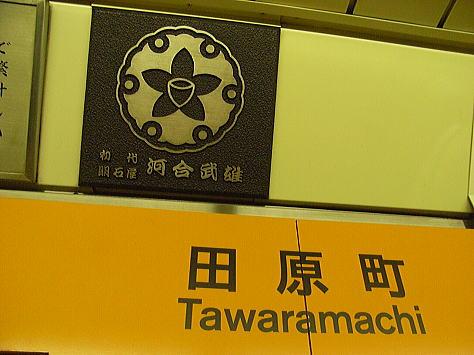 0801tawaramachi1