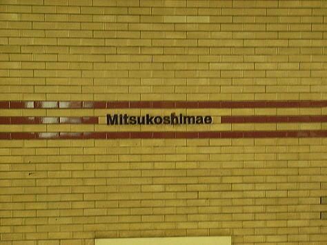 0920_mitsukoshimae1