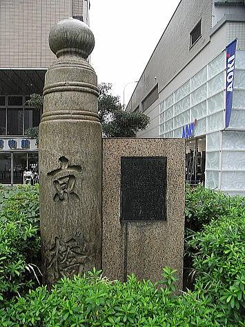 1003_kyohbashi1_1