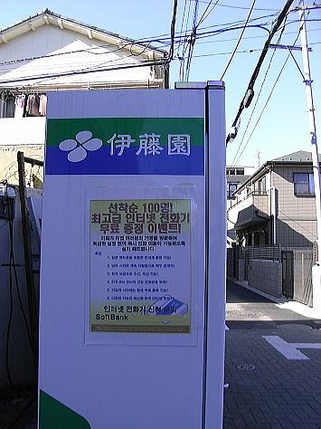 0116_higashishinjuku4_2