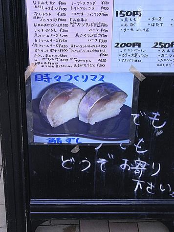 0424_shinokachi4_2