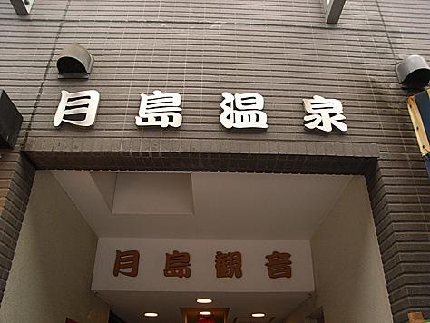 0703_tsukishima10_1